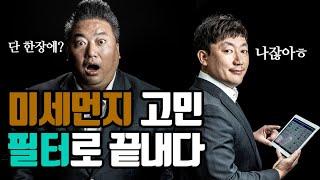 """""""미세먼지 고민, 필터 한장으로 끝"""" - 김정석 클라우…"""