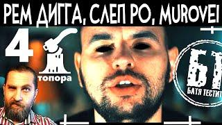 "Реакция Бати на клип  ""Рем Дигга, Слеп Ро, Murovei - 4 топора"" | reaction | Батя смотрит"
