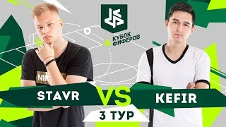 КУБОК ФИФЕРОВ | СТАВР VS КЕФИР