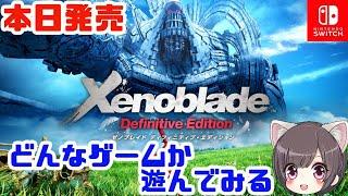 #1【ゼノブレイド】発売日!初見プレイ【Xenoblade/switch】