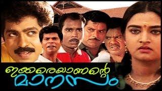 ഇക്കരെയാണെന്റെ മാനസം | Malayalam Comedy Movie