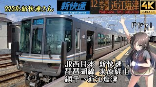 [前面展望]JR西日本 琵琶湖線米原経由  新快速 網干→近江塩津