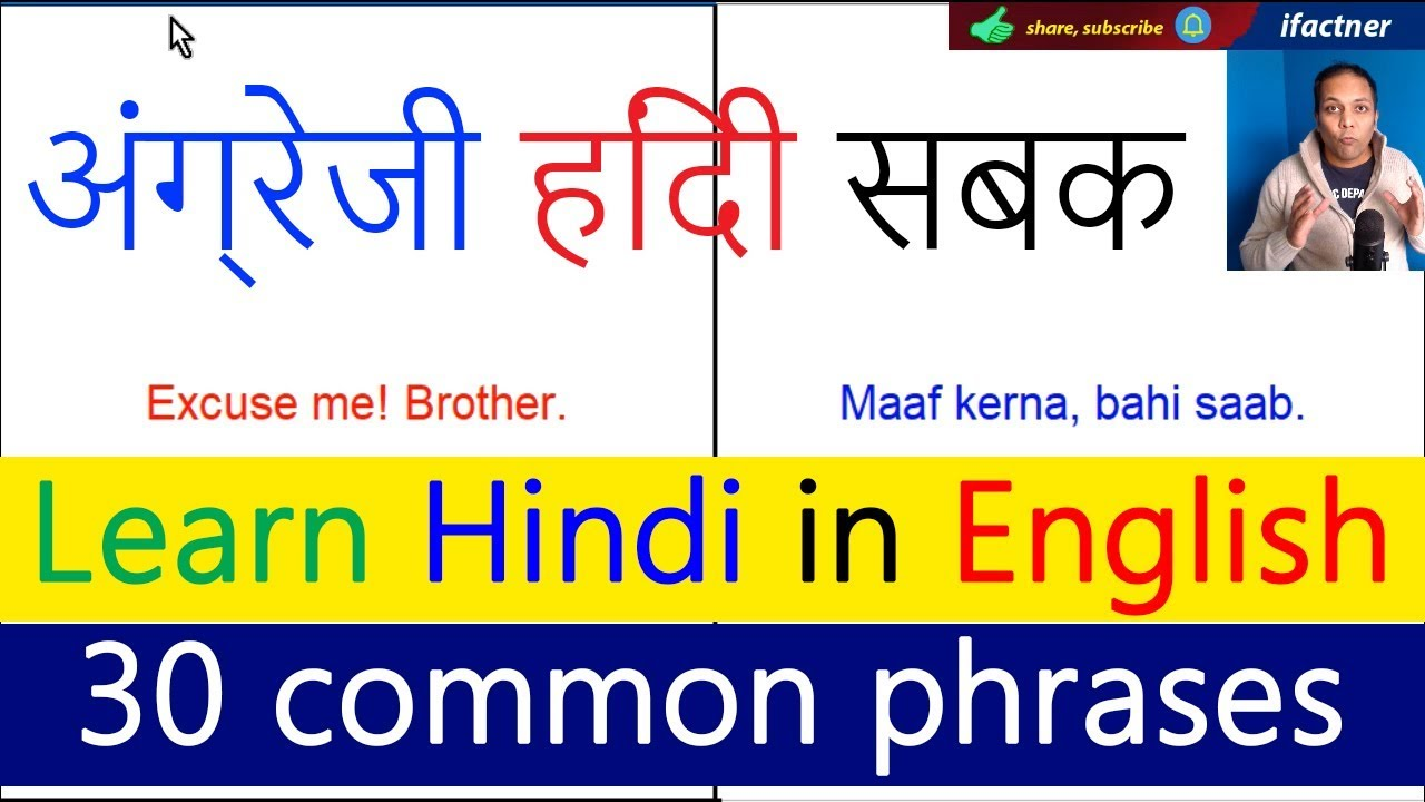 Learn Hindi for foreigners | Common Hindi words and phrases with  translation in English