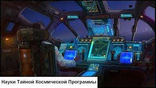 Дэвид Уилкок / Науки Тайной Космической Программы (SSP)