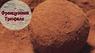 Как приготовить Шоколадные Трюфели простой и вкусный шоколадный десерт   домашние конфеты   Truffles
