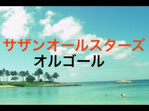 【J-POPオルゴールメドレー】サザンオールスターズ!オルゴールメドレー!作業用BGMや勉強用BGM!