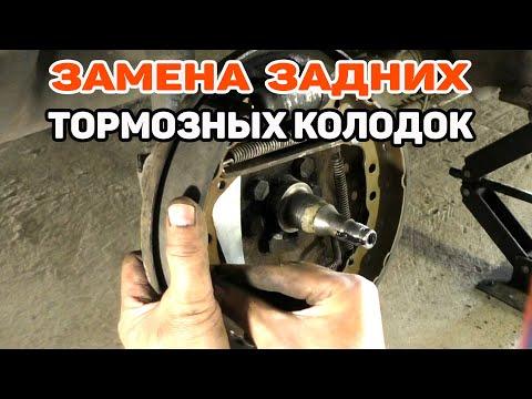 Замена задних тормозных колодок. Барабанные тормоза ремонт