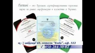 ℱℱℱℱℱ FARMASI косметика Фармаси скидка 33% регистрация бесплатная