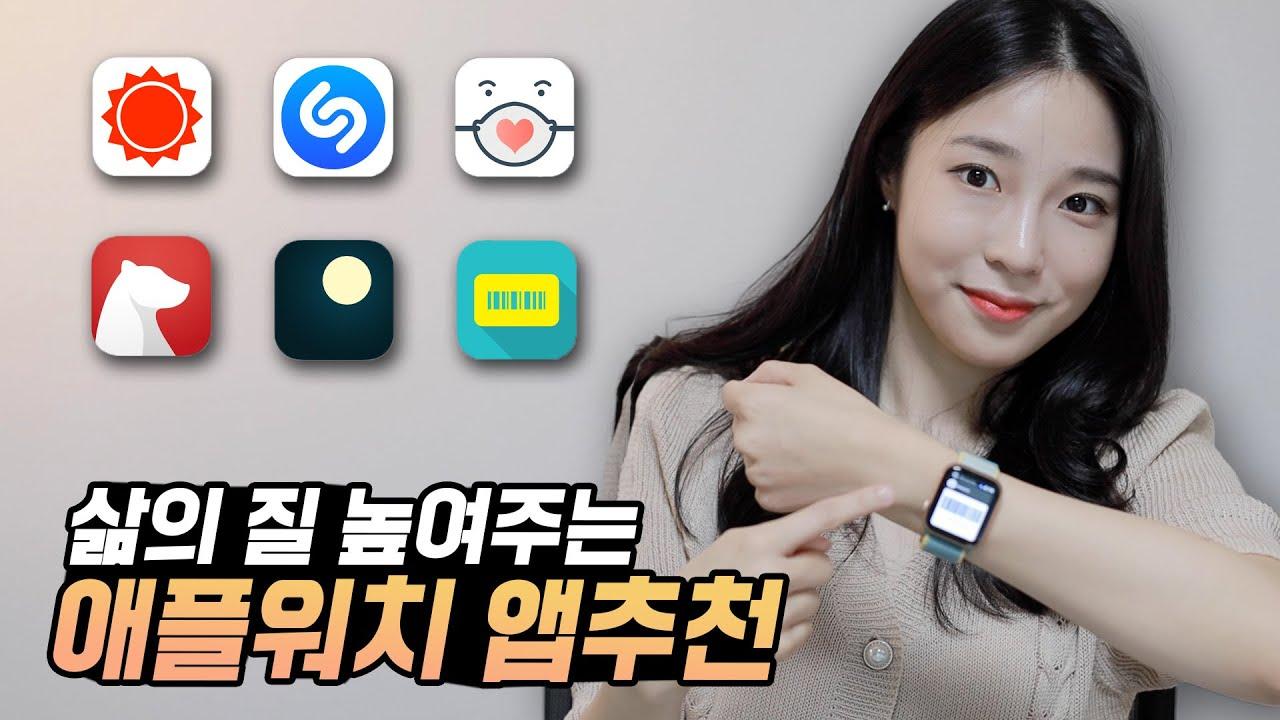 삶의 질 높여주는 애플워치 생활편의 앱 추천! 🍎⌚️ Apple Watch Apps