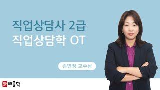 [배울학] 직업상담사2급 직업상담학 OT - 손민정 교…