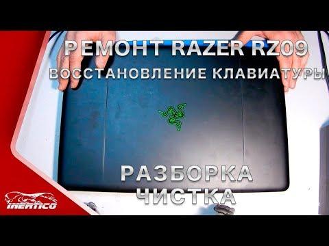 Ремонт ноутбука Razer Blade Pro RZ09 - Восстановление клавиатуры. Разборка. Чистка