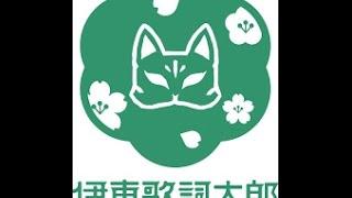 【伊東歌詞太郎】カラオケ人気曲トップ10【ランキング1位は!!】