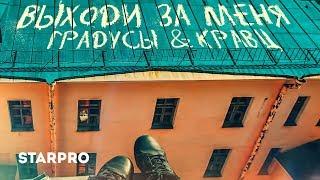 Градусы & Кравц - Выходи За Меня