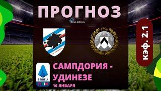 Сампдория - Удинезе прогноз 16 января 2021 | Футбол | Серия А| Прогнозы на спорт