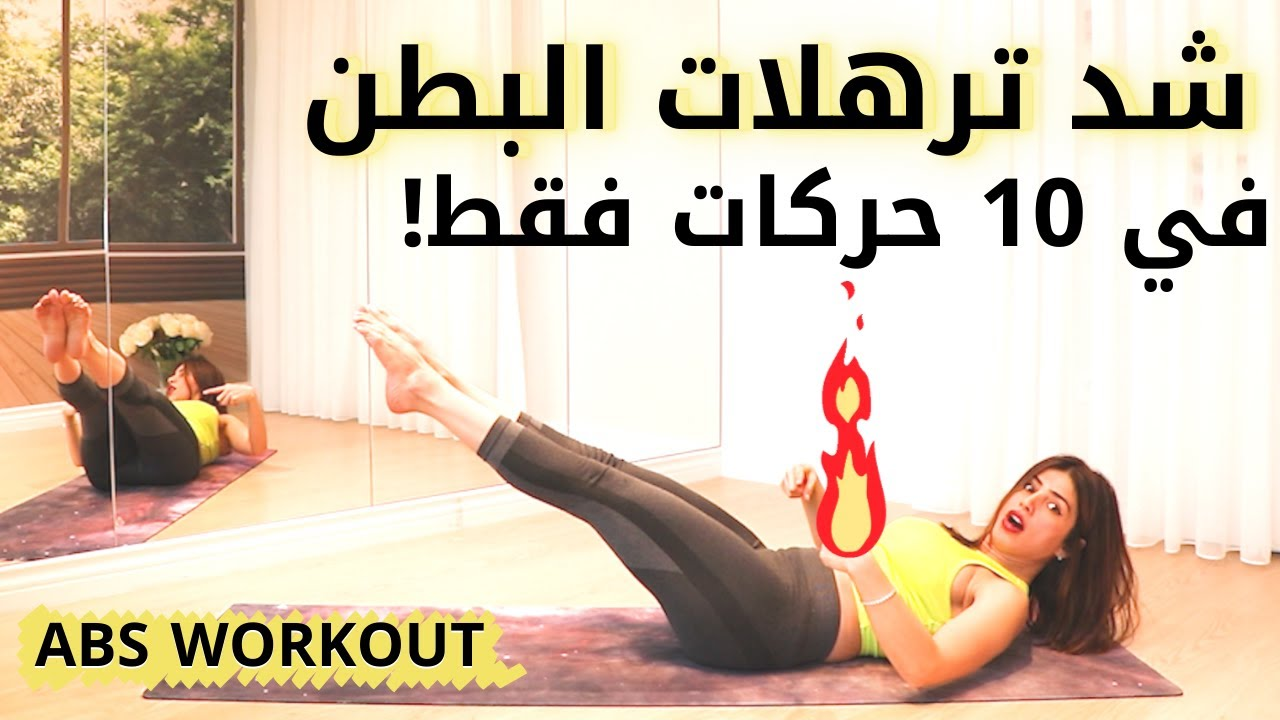 حريق !!!! للبطن ! بس ب 10 تمارين | Abs Workout 10 Exercise Only