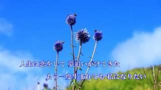 人生に恋をして(岩波理恵)Cover 岩波理恵 検索動画 28