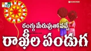 rakhi pandaga new song