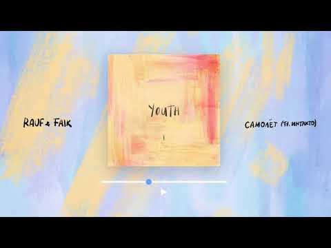 Rauf Faik - Самолет интакто