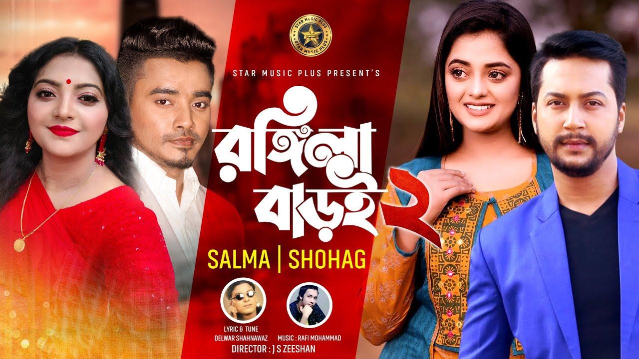 Rongila Baroi 2 - Salma - H P Shohag - Sakila - Ashik -New Music Video 2021(240p)