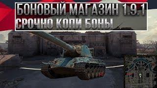 БОНОВЫЙ МАГАЗИН В ПАТЧЕ 1.9.1 НОВАЯ ИМБА ЗА БОНЫ! НОВЫЙ ПРЕМ ТАНК ЗА БОНЫ ПАТЧ 1.9.1  world of tanks