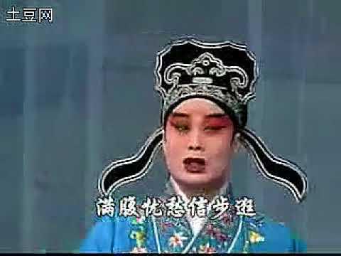 【晋剧】 游西湖(上) — 晋中市青年晋剧团   李建国 董美珍 标清