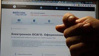 видео Купить КАСКО в Ингосстрах. Калькулятор КАСКО