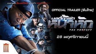 บอดี้การ์ด หน้าหัก | The Protect - Official Trailer [ซับไทย]