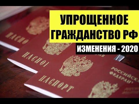 УПРОЩЕННОЕ ГРАЖДАНСТВО РФ.  Изменения.  Миграционный юрист.