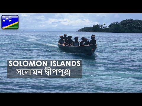 সলোমন দ্বীপপুঞ্জ | Interesting facts about Solomon Islands