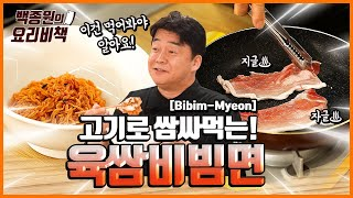 Yukssam Bibimmyeon! How to Enjoy Bibimmyeon My Way