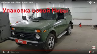 Прокачка Нива Elbrus Edition 2016