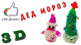 """""""Дед Мороз""""- 3D фигурка из резиночек. Видеоурок #33"""