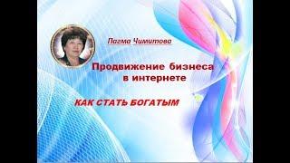 Как стать богатым! Бурятия!(http://pagmachimitova555.blogspot.ru/ Как правильно начинать бизнес в Интернете. Как сделать так, чтобы люди сами искали..., 2014-04-04T15:26:32.000Z)