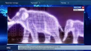 Пермь украсят светящиеся мамонты