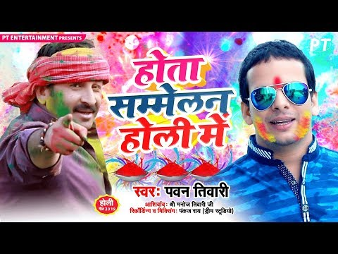 Manoj Tiwari का होली में घर घर बजने वाला सबसे हिट गाना 2019 - Hota Sammelan Holi Mein - Pawan Tiwari