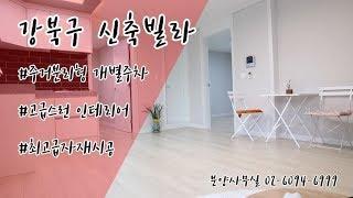 [빌라고] 강북구 수유동 신축빌라 신성캐슬 2룸구조~!…