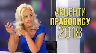 Ірина Фаріон про проєкт нового українського правопису 2018 | НТА