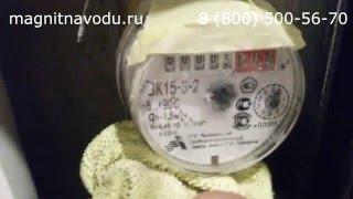 Как остановить счетчик воды СВК-15-3-2 магнитом. Неодимовые магниты на счетчики.(http://magnitnavodu.ru - 8 (800) 500-56-70 Магниты на счетчики воды и электроэнергию. Профессиональный подбор. Гарантия резу..., 2016-05-19T08:47:12.000Z)