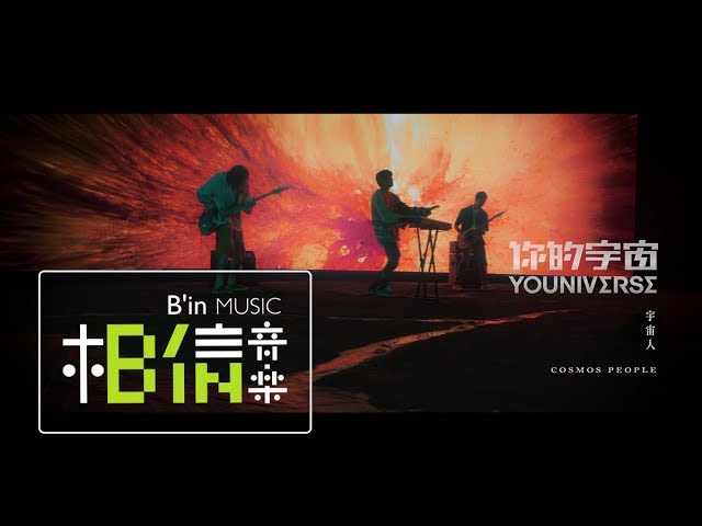 CosmosPeople 宇宙人 [ 你的宇宙YOUNIVERSE ] Official Music Video