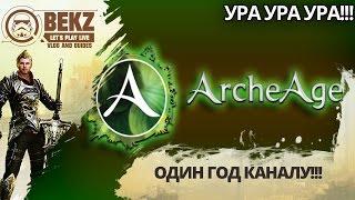 ArcheAge 1.7: РОВНО 1 ГОД КАНАЛУ!!!