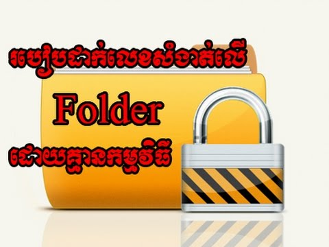 How Set Password Protect Any Folder Without Any Software
