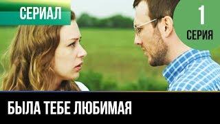 ▶️ Была тебе любимая - 1 серия - Мелодрама | Фильмы и сериалы