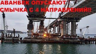 КРЫМСКИЙ МОСТ.Строительство сегодня 20.12.2017.Только Россия- только