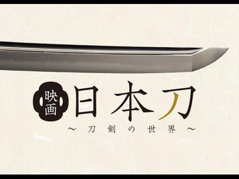 刀剣好きは集まれ~!映画『映画 日本刀 ~刀剣の世界~』予告編