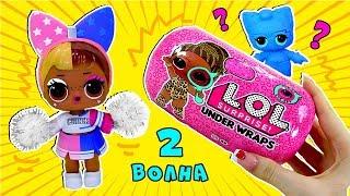 НОВЫЕ КУКЛЫ #ЛОЛ! Ищем мальчика! #Распаковка КАПСУЛЫ UNDER WRAPS WAVE 2! Видео для Детей с Игрушками