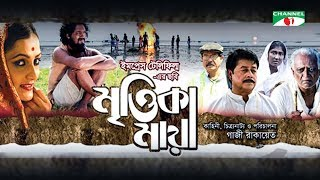 Mrittika Maya | Bangla Full Movie | Raisul Islam Asad | Mamunur Rashid | Shormimala | Titash Zia