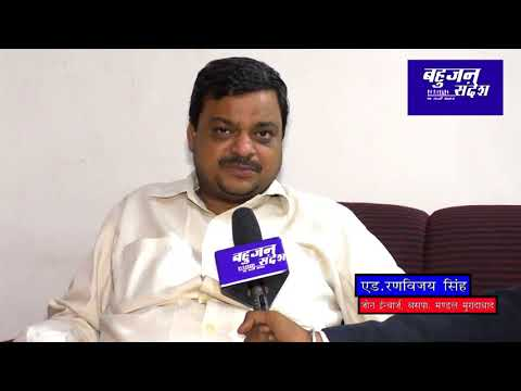 Bahujan Sandesh interview with BSP Zone Coordinator Advo Ranvijay Singh Election Message 2107