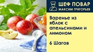 яблочное повидло с апельсинами и лимоном в МВ  Заготовки на зиму