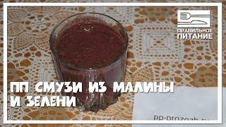 ПП смузи из малины и зелени - ПП РЕЦЕПТЫ: pp-prozozh.ru