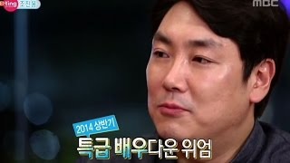 Section TV, Star ting, Cho Jin-woong #08, 스타팅, 조진웅 20140629